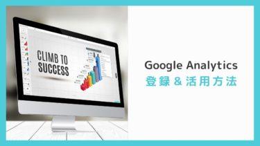 【2020年更新版】Googleアナリティクスの設定方法!