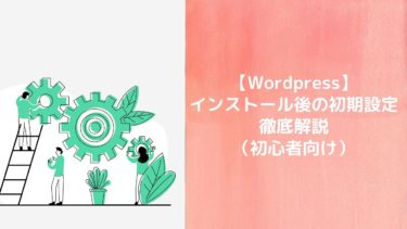 【WordPress】インストール後の初期設定を解説(初心者向け)