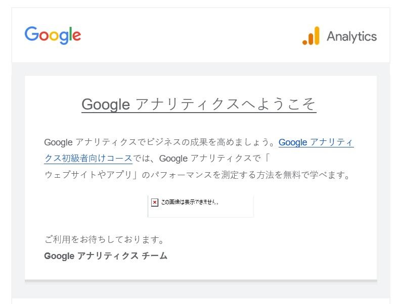グーグルアナリティクスの登録後にメールが届く