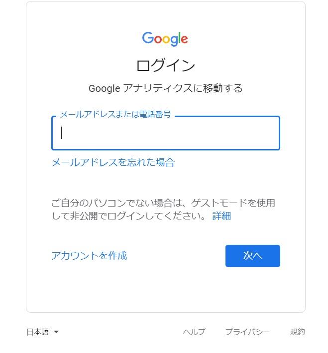 グーグルアカウントにログインしよう