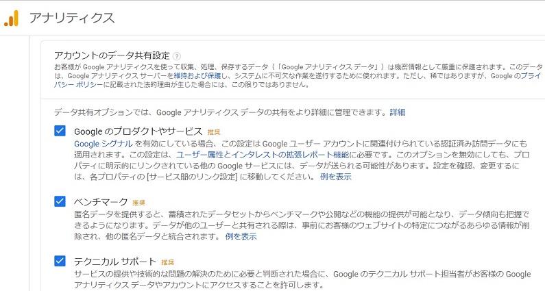 グーグルアナリティクスの共有設定画面