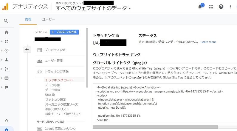 グーグルアナリティクスの登録完了