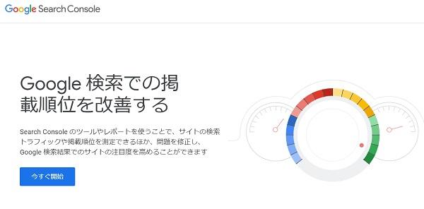 グーグルサーチコンソールに登録する