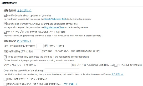 XMLサイトマップの基本設定をする