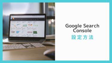 【2020年11月更新】Googleサーチコンソールの設定方法