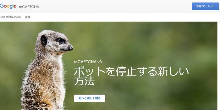 recaptchaのログイン画面