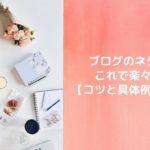 blog-materials