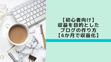 【初心者向け】収益を目的としたブログの作り方【6か月で収益化】