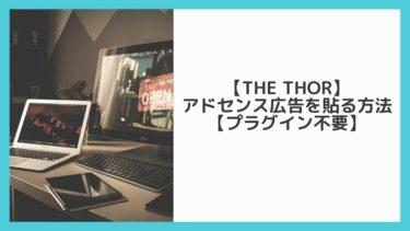 【THE THOR】アドセンス広告を貼る方法【プラグイン不要】