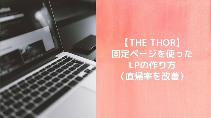 THE THOR 固定ページ