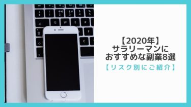 salaryman-sidebusiness