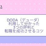 doda-tenshoku