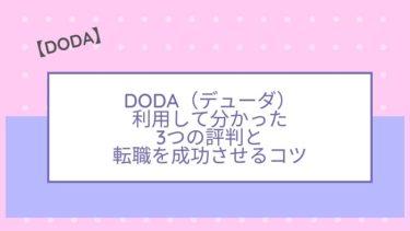 doda(デューダ)を利用して分かった3つの評判と転職を成功させるコツ