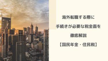 海外転職する際に手続きが必要な税金について解説【国民年金・住民税】