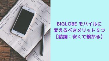 BIGLOBE モバイル