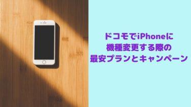 ドコモでiPhoneに機種変更する際の最安プランとキャンペーン