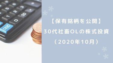【保有銘柄を公開】30代社畜OLの株式投資(2020年10月)
