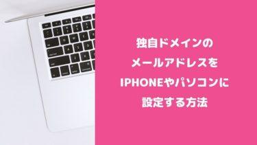 独自ドメインのメールアドレスをiPhoneやパソコンに設定する方法