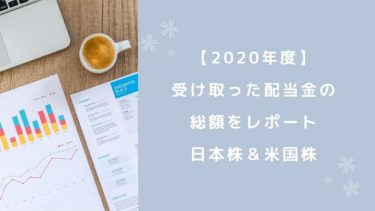【2020年度】受け取った配当金の総額をレポート