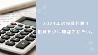 2021年の投資目標