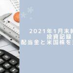 2021年1月の成績