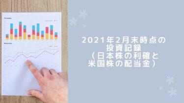 2021年2月末時点の投資記録(日本株の利確と米国株の配当金を受取り)