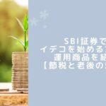 SBI証券でイデコを始める