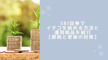 SBI証券でidecoを始める方法と運用商品を紹介【節税と老後の対策】